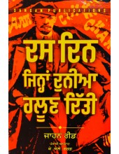 Das Din JInha Dunia Haloon Ditti -  by K L GARG - Punjabi Translation of Ten Days that Shook the World by John Reed