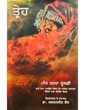 Treh - Novel by Mir Tanha Yusafi - Translated by Dr. Swaranjit Kaur