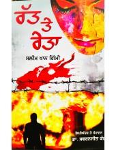 Ratt Te Reta - Novel by Salim Khan Gimi - Translated by Dr. Swaranjit Kaur