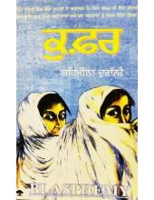 Kufar - A Novel by Taihmina Durani ( Blasphemy)