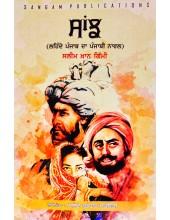 Saanjh - A Novel by Salim Khan Gimmi - Translation by Khalid Farhad Dhariwal