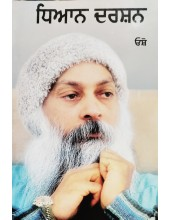 Dhyaan Darshan - Book by OSHO  (in PUNJABI )