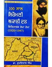 100 Saal Shiromani Akali Dal - Itihasak Lekha Jokha - Book By Dr Sukhdial Singh