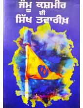 Jammu Kashmir Di Sikh Tavarikh - Book by Dr Jasbir Singh Sarna