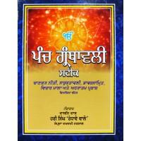 Panch Granthavali Steek - Chanakya Neeti - Saarkutavli - Bhaavarsaamrit - Vichar Maala Ate Adhyatam Prakash Steek by Sant Hari Singh JI Randhawewale ( Samprada Damdami Taksal )