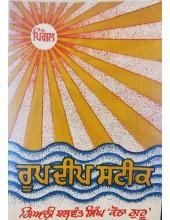 Pingal Roop Deep Steek - By Giani Balwant Singh Kothaguru