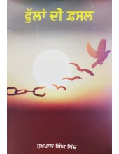 Fullan Di Fasal - Book By Sukhpal Singh