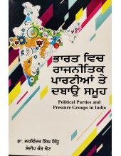 Bharat Vich Rajneetak Partiyan De Dabao Samooh - By Lakhwinder Singh Sidhu - Sandeep Kaur Dhot - Political Parties and Pressure Groups in India