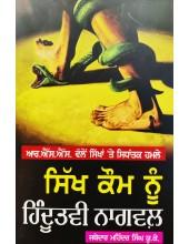 Sikh Kaum Nu Hindutvi Nagwal - Jathedar Mahinder Singh UK
