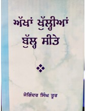 Akhan Khulian Bullh Seete - By Joginder Singh Toor