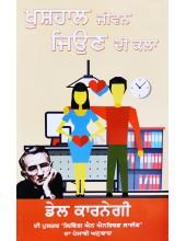 Khushhaal Jeevan Jion Di Kala - Book by Dale Carnegie