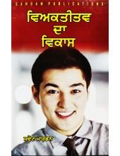 Viaktitav Da Vikas - Book by Swet Marden