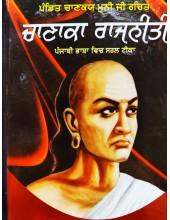 Chanaka Rajneeti - by  Gulab Singh Gyani - Lahore Niwasi