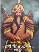 Mahan Sikh Yodha - Hari Singh Nalwa - 1791-1837