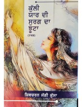 Kulli Yaar Di Swarg da Jhoota - Novel by Shivcharan Jaggi Kussa