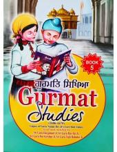 Gurmat Studies (Part 5) - Book By Ravinder Singh
