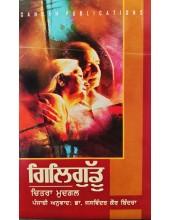 Gilli Guddu - By Chitra Mudgal - Punjabi Translation by Jaswinder Kaur Bindra