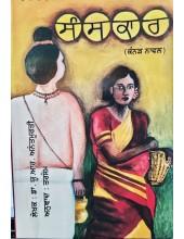 Sanskar - By Dr U R Anantmurty - Kannad Novel in Punjabi Translation by Tarsem