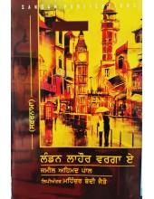 London Lahore Varga Hai - Jameel Aihmad Pal