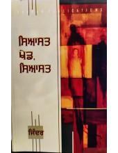 Siyasat Khed Siyasat - Book By Jinder