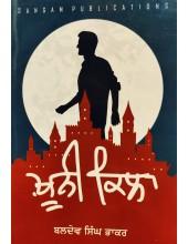 Khooni Kila - Novel by Baldev Singh Bhakan