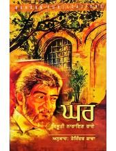 Ghar by Vibhuti Narain Rai - Translation by Tejinder Bawa