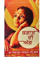Kagar Di Agg - By Himanshu Joshi - Translation by Mahesh Silvi