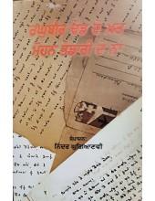 Raghubir Dhand De Khat - Mohan Bhandari De Naam