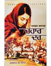 Chahaar Dar - by Asgar Vajahat - Punjabi Translation by Jaswinder Kaur Bindra