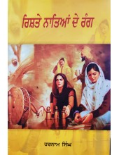 Rishte Naatian De Rang - Novel by Harnam Singh