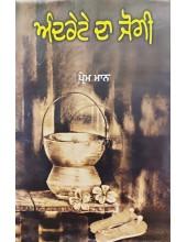 Andrete Da Jogi - Book by Prem Maan