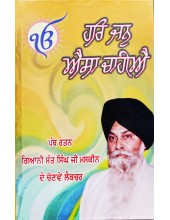 Har Jan Aisa Chahiye - Book By Giani Sant Singh Ji Maskeen