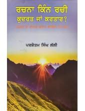 Rachna Kin Rachi - Kudrat Ya Kartar - Dharman De Daave Banaam Science di Khoj - Book by Parshotam Singh Lalli