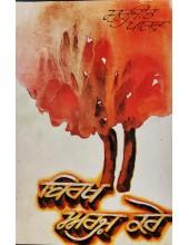 Birkh Arz Kare - Poetry by Surjit Pattar