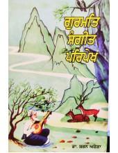 Gurmat Sangeet Paripekh - Dr Sharan  Arora