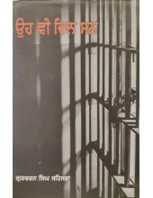 Oh Vi Din San - Book by Gurcharan Singh Saihansara