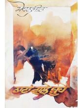 Daatan Vale Boohe - Book by Mohanjit