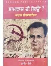 Saamvad Hi Kion - Book by Rahul Sankartain - Edited by Sumeet Shammi
