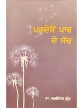 Pardeson Paar De Sach - Book by Dr Amninder Preet