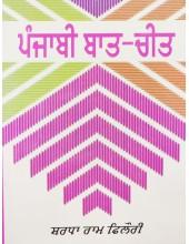 Punjabi Baat Cheet - By Sharda Ram Filauri