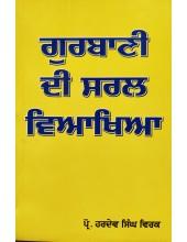 Gurbani Di Saral Viyakhiya - Book By Prof. Hardev Singh Virk