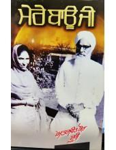 Mere Bau Ji - Book By Atarjit Kaur Suri