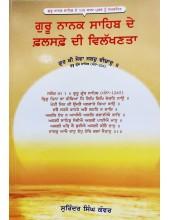 Guru Nanak Sahib De Falsafe Di Vilakhanta - Book by Surinder Singh Kanwar