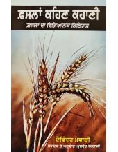 Faslan Kaihan Kahani - Faslan Da Vigianak Itihaas - Book by Devinder Mevari