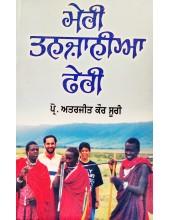 Meri Tanzania Feri - Book by Professor Atarjit Kaur Soori