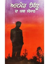 Ajmer Sidhu Da Katha Sansaar - Book by Balveer Kaur Reehal
