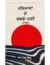 Dariavan De Vagde Pani - Novel by Bhajan Singh Sidhu