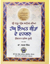 Hath Likhat Biraan de Darshan - Vivaranatmik Soochi - Part 1 - Dr Amar Singh