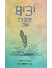 Baata Desh Videsh Diyan - Book by Dr Tejinder Kaur