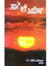Same Di Mehak - Book by Dr Harish Malhotra